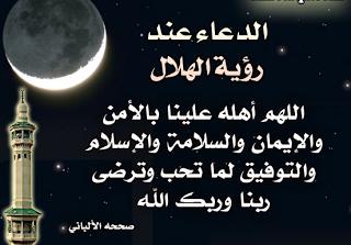 دعاء دخول رمضان